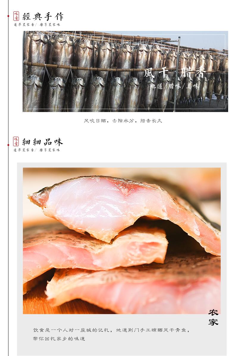 青鱼详情3.jpg