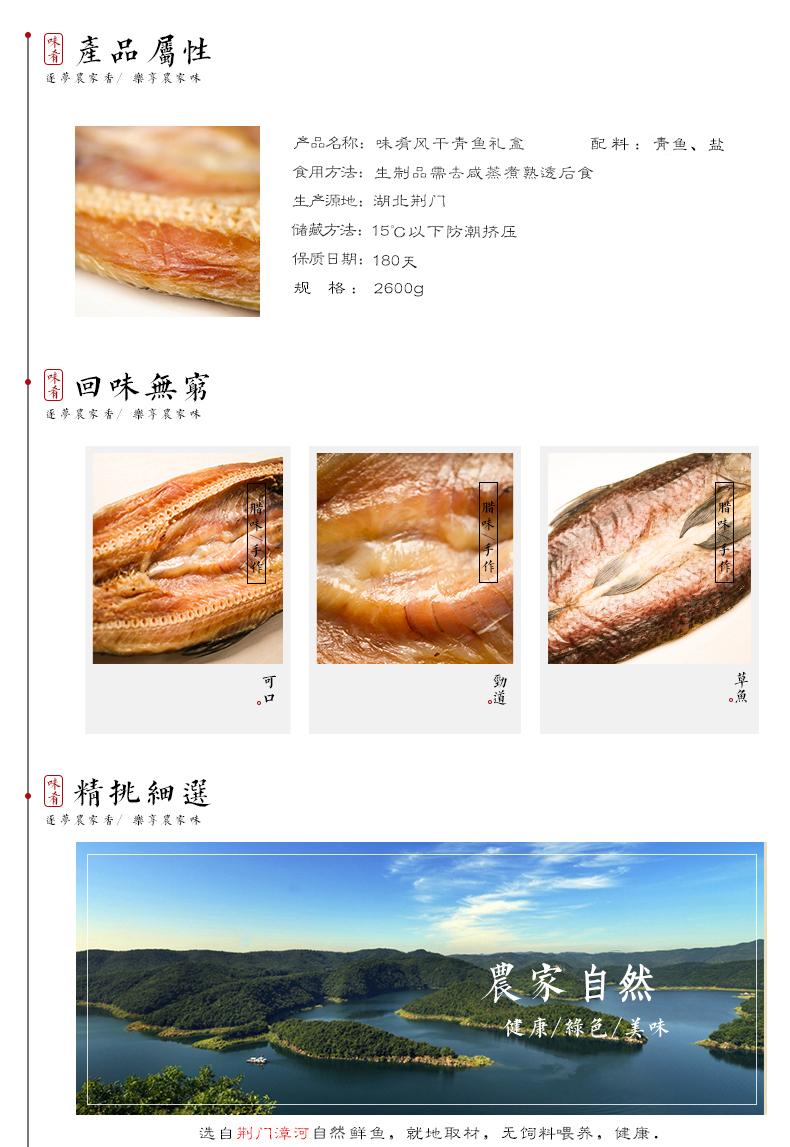 青鱼详情2.jpg