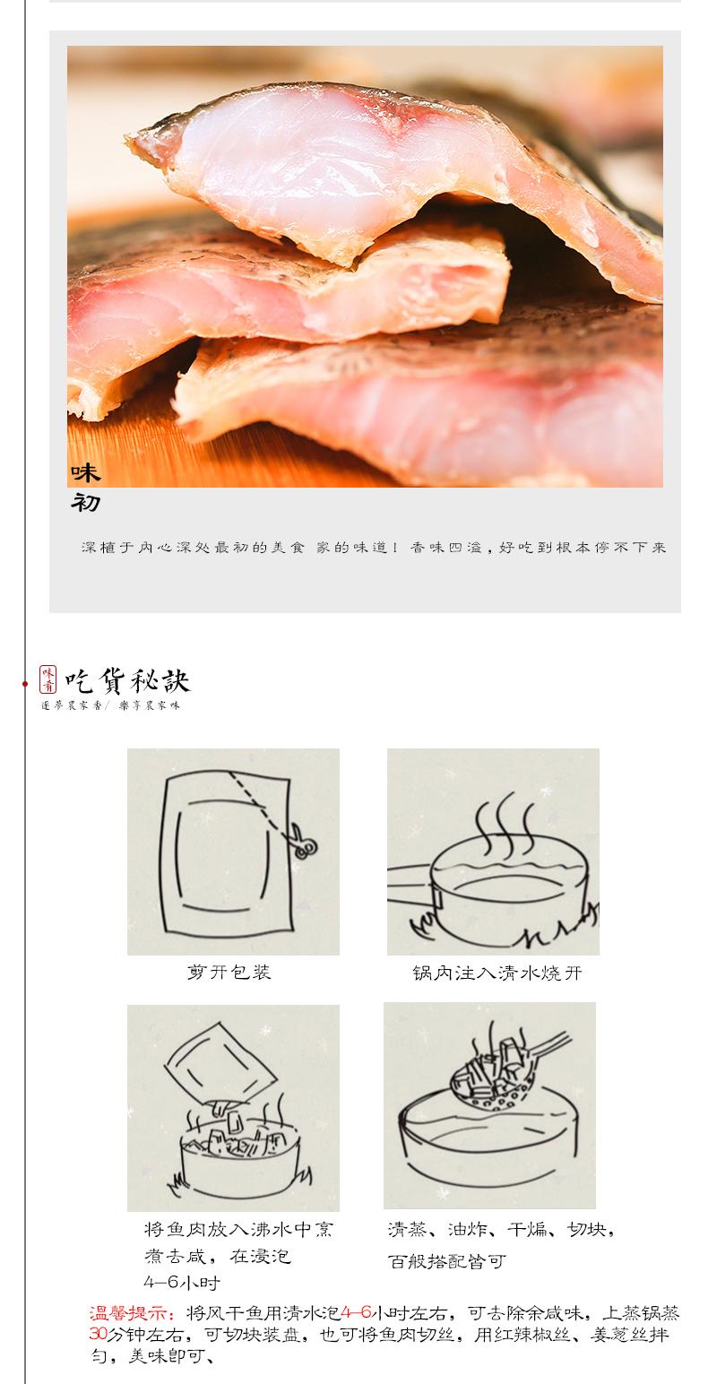 青鱼详情5.jpg