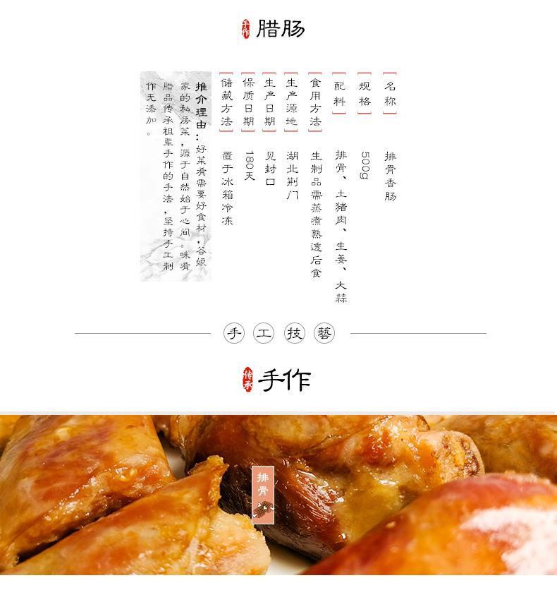 排骨香肠详情2.jpg